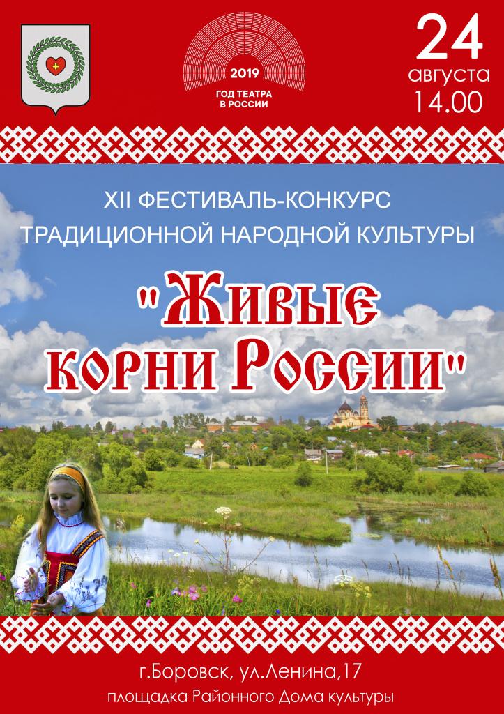 Живые корни России 2019 2.jpg