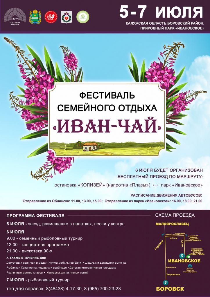 Афиша Иван чай2.jpg
