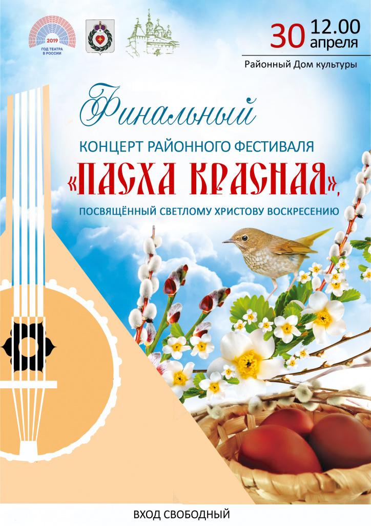 Пасхальный-концерт.jpg
