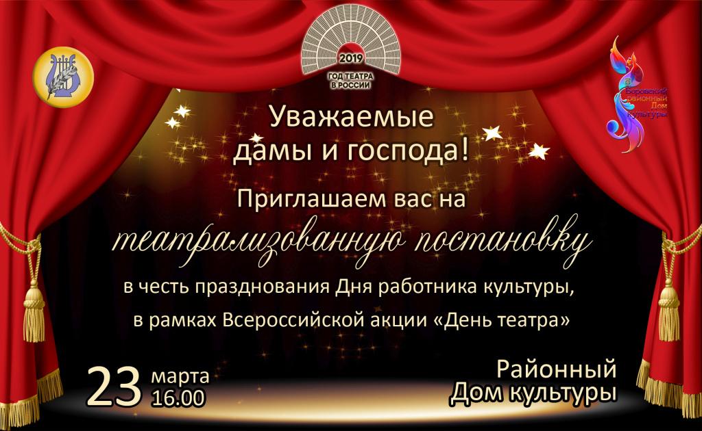 Афиша День работника культуры 2019 .jpg